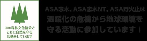 森林文化協会