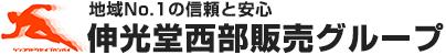 朝日新聞ASAの伸光堂西部販売