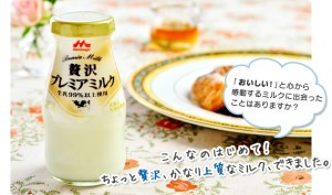 贅沢プレミアミルク
