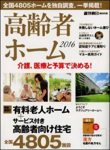 高齢者ホーム 2016