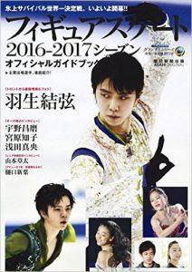 朝日オリジナル フィギュアスケート2016-2017シーズンオフィシャルガイドブック