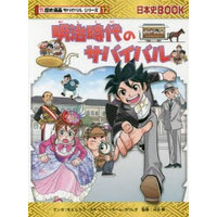 歴史漫画サバイバルシリーズ 明治時代のサバイバル