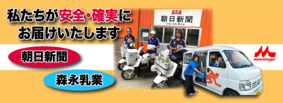 朝霞・志木・新座を中心に朝日新聞サービスアンカーとして活動しています